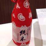47106324 - 限定純米酒‥丸井今井さんの風呂敷包みヾ(@⌒ー⌒@)ノ