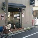 麺屋りゅう - 外観