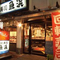回転寿司 魚浜 - 相鉄口より徒歩4分。ドン・キホーテやムービルから徒歩1分。日替わりで割引になるネタあります!!