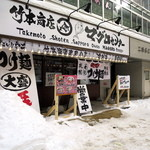 竹本商店 札幌大磯マグロセンター - 2016年1月某日撮影店舗外観