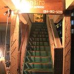 ナナイロコリアンプラス ジャパニーズ - お店の入り口(2階へ上がります)