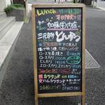 Katougyuunikutenshibutsuu - メニュー黒板