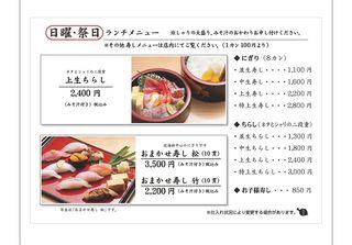 寿司海鮮 たはら - 日祭日ランチメニュー