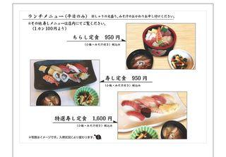 寿司海鮮 たはら - 平日ランチメニュー