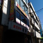 47115824 - 店がある建物(店は2階)