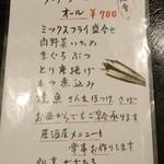 47116818 - ランチメニュー オール700円