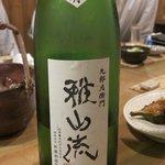 樹花 - 今夜の酒は「九郎左衛門 雅山流 葉月」