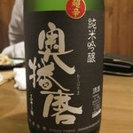 樹花 - 奥播磨 純米吟醸 超辛 黒ラベル