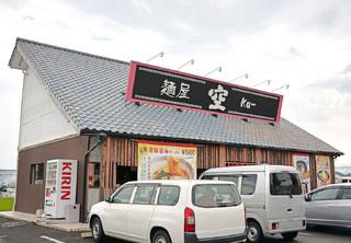 麺屋 空 - 空さん