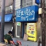 ラーメン荘 歴史を刻め - 2016/2