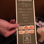 ハングリータイガー - パスタは選べます。2種類、食べ放題