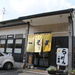 47129779 - 店舗外観(2016.1)