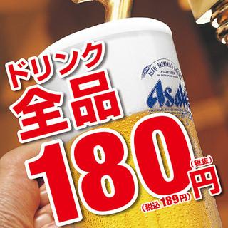 ドリンク全品180円(税抜き)