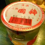 立ちのみ天ぷら Ka・Ma・Sa - 酒はカップで(国稀)