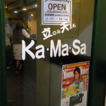 立ちのみ天ぷら Ka・Ma・Sa -