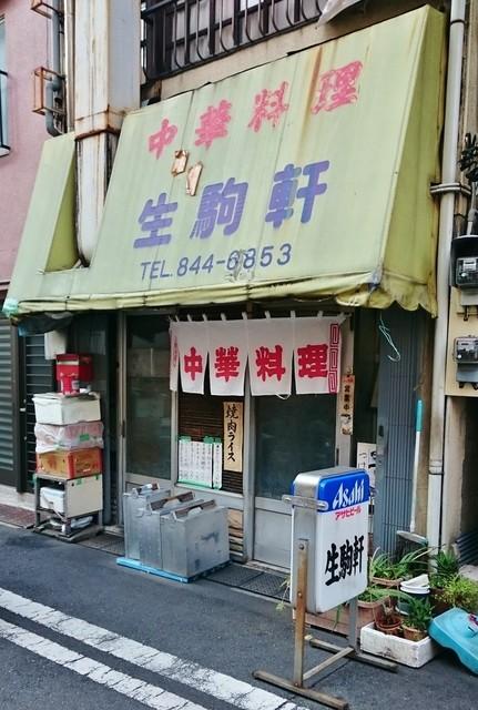 生駒軒 - 店舗外観