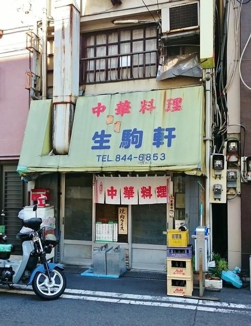 生駒軒 - 店舗入口