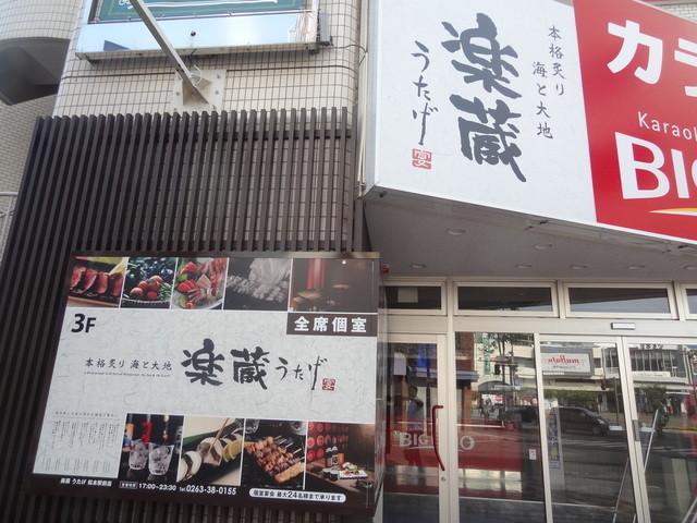 「楽蔵うたげ 松本駅前店」の画像検索結果