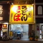 淡路屋 - 店の外観(夜)