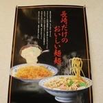 47145777 - 長崎の細麺使用です!!(^_-)-☆