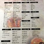 お肉の専門店スギモトプロデュース 焼肉 燦家 - 食べ放題メニュー