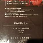 お肉の専門店スギモトプロデュース 焼肉 燦家 - 食べ放題の注意事項