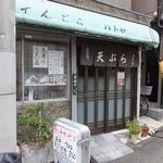 ハトヤ - 武蔵小山駅から徒歩4分ほど