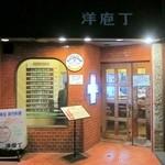 洋庖丁 - 洋庖丁 大山店