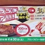 47150020 - 会計時に渡されたスクラッチ。今度は300円引き・・