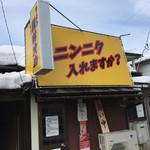 ラーメン風林火山 -