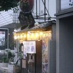 つけ麺紫匠乃  - 2013/11/09/15:30