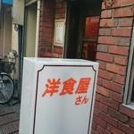 洋食屋さん ローズガーデン -