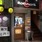 ろくの家 大黒 - 平日限定、替え玉10円らしいです。