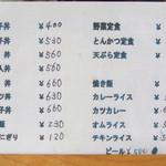 吉田食堂 - お品書き