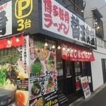 博多豚骨ラーメン 替玉食堂 - 店舗外観