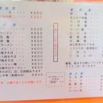 宝津飯店 - メニュー(1)