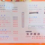 宝津飯店 - メニュー(2)