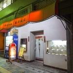 宝津飯店 - 外観(1)