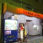 宝津飯店 - 外観(2)
