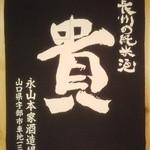 47157018 - 山口県宇部市の地酒も楽しめます。