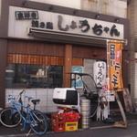 しょうちゃん - 店頭(2016年1月)