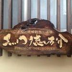 黒門徳乃介 - お店の看板