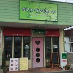 カフェ・ドンキホーテ - カフェ・ドンキホーテ(佐賀県佐賀市兵庫南)外観