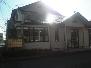 カフェボンヌグット - [外観] お店 玄関付近 全景♪w