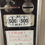 ドライブイン七輿 - 160204
