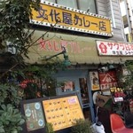 文化屋カレー店 -