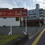 天琴 - 天琴(熊本県玉名市高瀬)駐車場