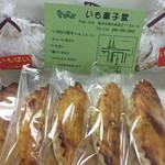 いも菓子屋 - 料理写真: