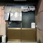 うらしま - 入口