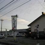 4718866 - 以前の店名は八千代で藤浪駅前青山不動産ビルにありました